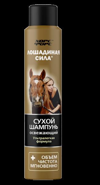 Сухой освежающий шампунь «Лошадиная сила» от Хорс Форс