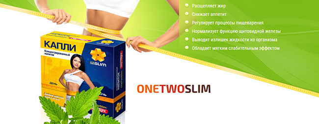 Краплі для схуднення OneTwoSlim. Склад і принцип дії. Показання до застосування. переваги препарату