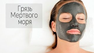 Маска для обличчя та тіла DermaLinea на основі цілющих грязей Мертвого моря. Принцип дії і склад косметичного засобу