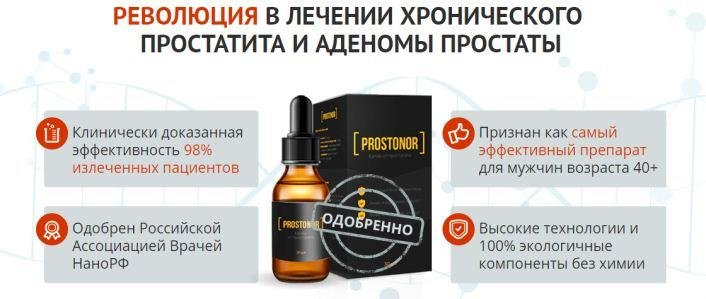 Краплі Prostonor від простатиту. Показання до застосування та принцип дії. Інструкція і склад кошти