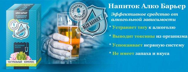 АлкоБарьер - засіб від алкоголізму. Склад і принцип дії. Переваги та протипоказання. Інструкція по застосуванню