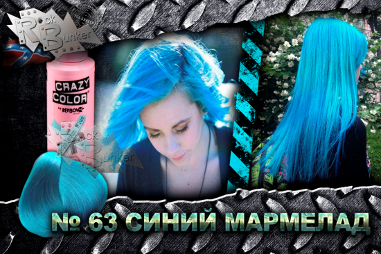 Crazy color краска для волос