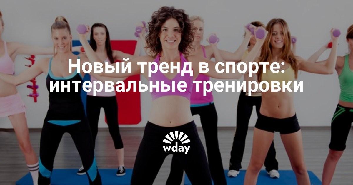 Photo of Новий тренд в спорті: інтервальні тренування