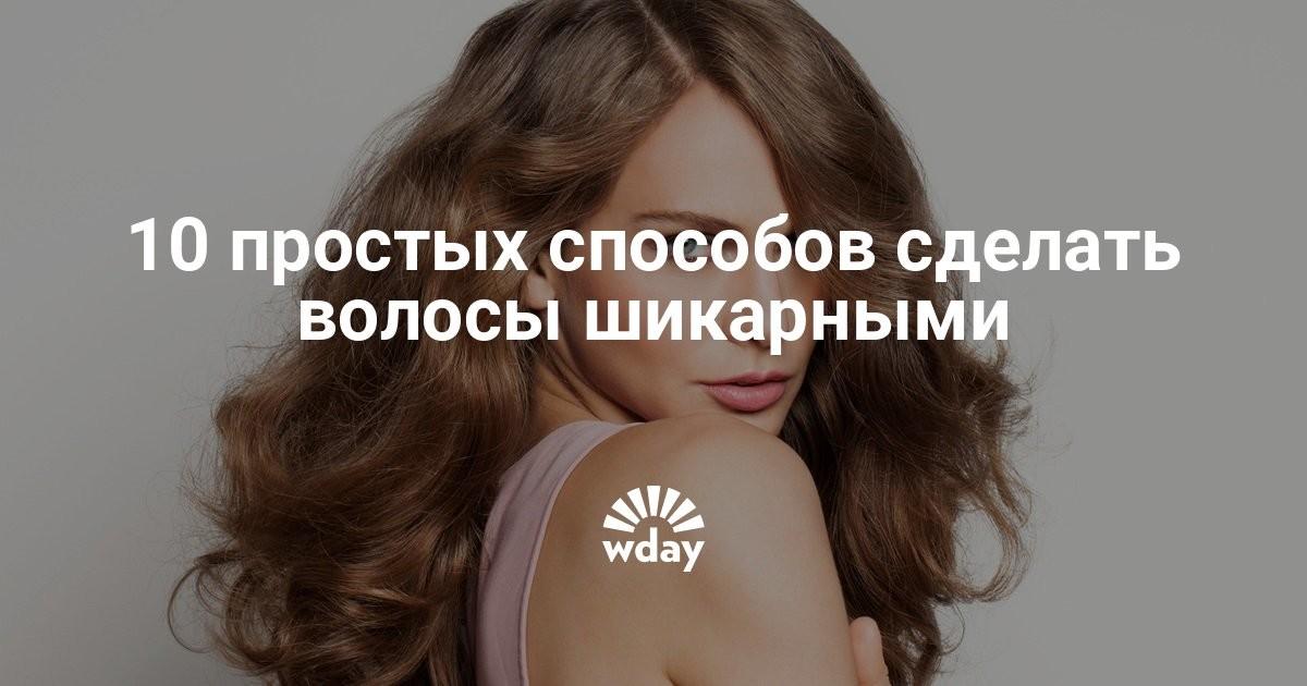 Photo of 10 правил, які зроблять волосся шикарними без салонних процедур