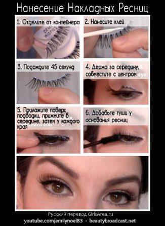 Как пользоваться накладными ресницами