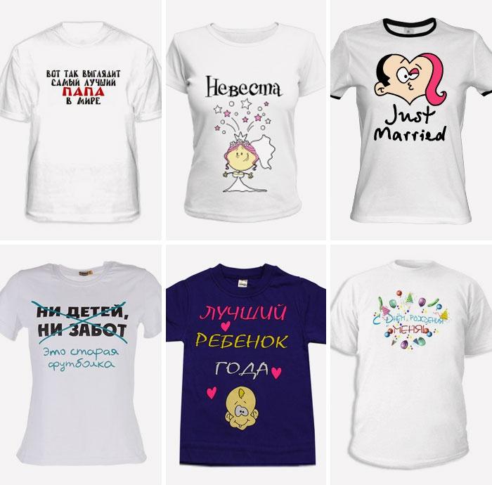 Печать на футболках, заказать футболку со своей
