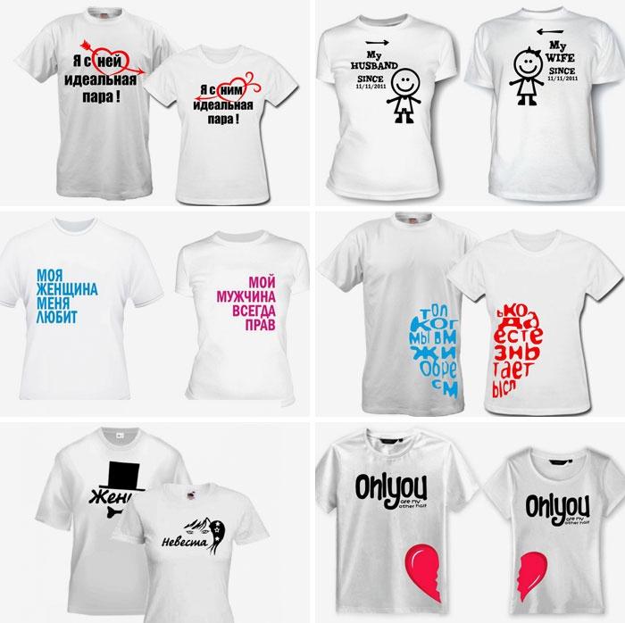 Прикольні парні футболки для молодят b851c987fd87b