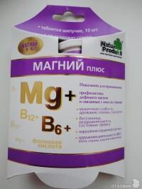 Магний B6 для беременных