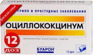 Оцилококцинум при беременности – можно ли принимать?