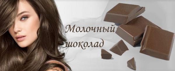 Молочный шоколад краска для волос