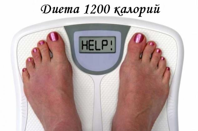 Дієта на 1200 ккал + меню на 7 днів