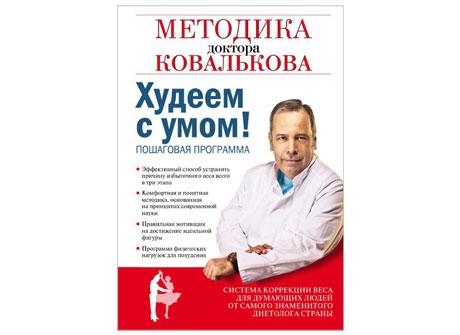 Особливості дієти доктора Ковалькова або Практика колишнього товстуна