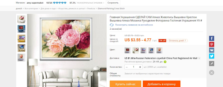 Вышивка али экспресс русская версия на русском в рублях каталог товаров