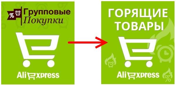 Палаючий товар Аліекспресс. Як купити гарячі товари на Аліекспресс