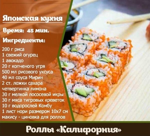 Роллы суши рецепты с пошагово 4