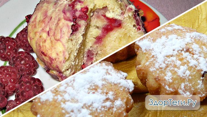 Кексы с малиной и творожные кексы с изюмом