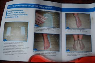 крем Аквапилинг для ног