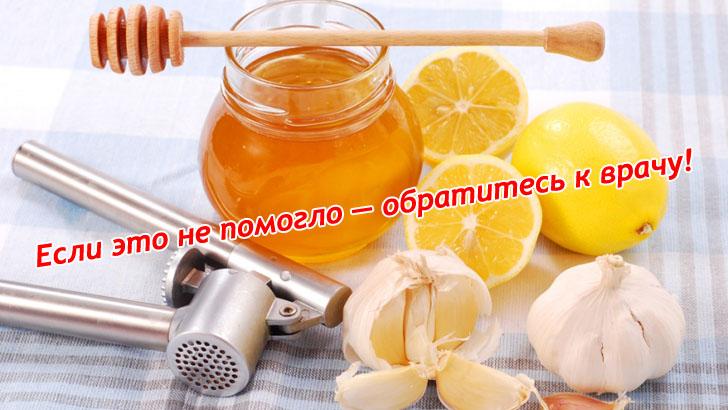 Мед, лимоны и чеснок от простуды