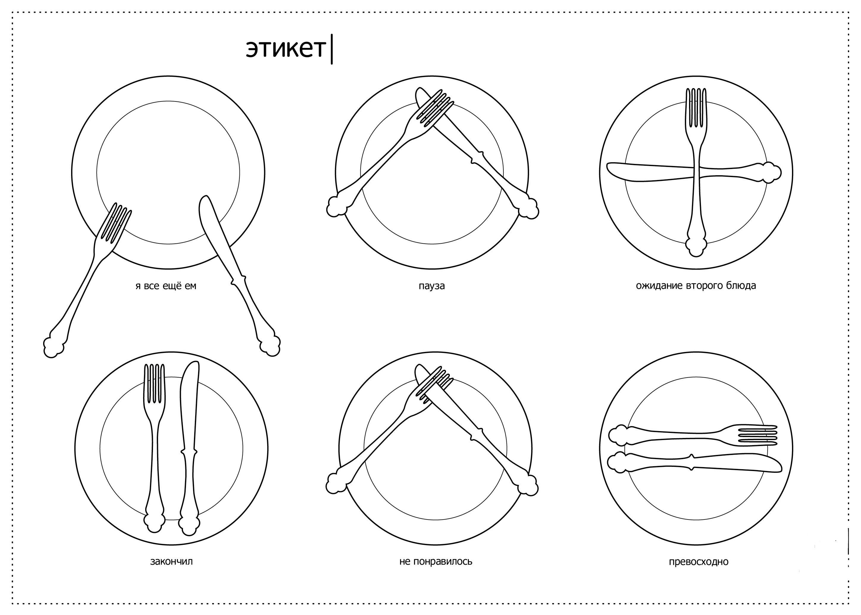 картинки правил этикета за столом территории курорта круглый