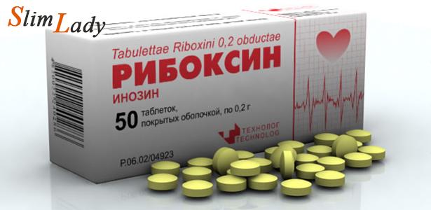 Рибоксин для похудения