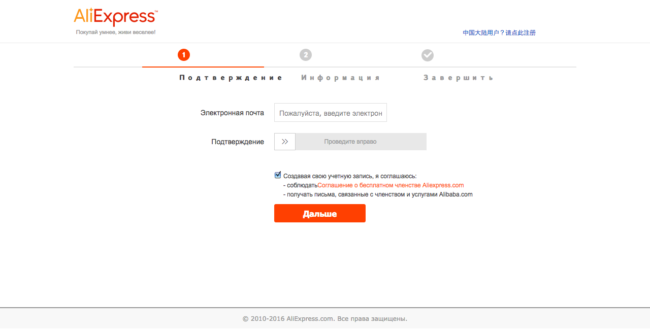 Реєстрація на Аліекспресс російською. Як зареєструватися на Аліекспресс російською мовою