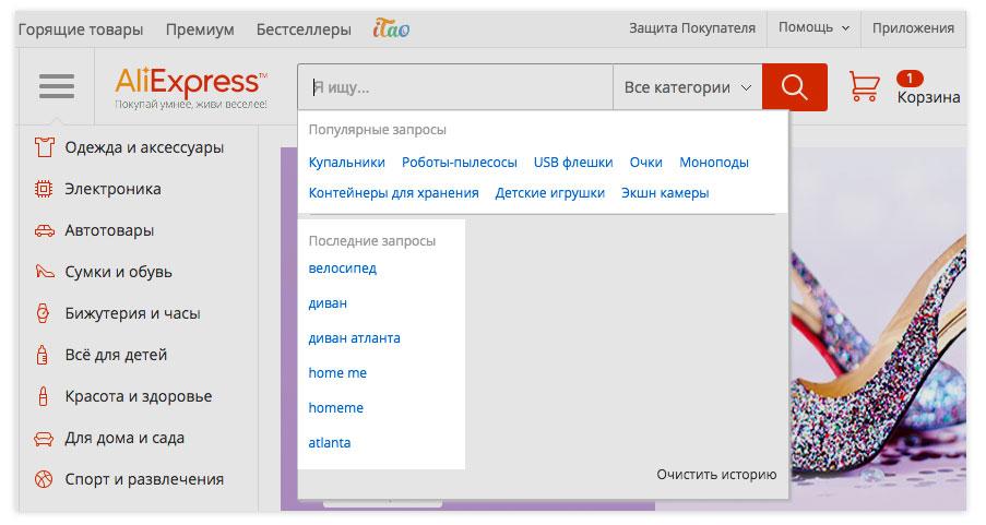 Перше замовлення на Аліекспресс. Як правильно оформити замовлення на  Аліекспресс покрокова інструкція e439dc9f563ac